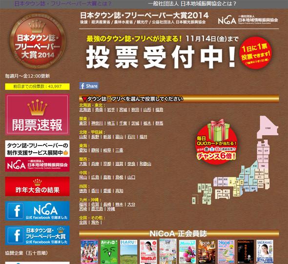 日本タウン誌・フリーペーパー大賞2014