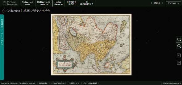 アジア新図(出典:ゼンリンバーチャルミュージアムWebサイト)