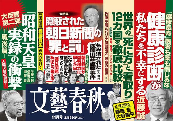 『文藝春秋』2014年11月号(出典:文藝春秋Webサイト)