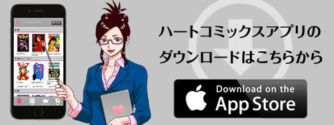 ハートコミックスのアプリはこちらから