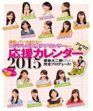 2015年カレンダーでフジの人気女性アナウンサーが共演