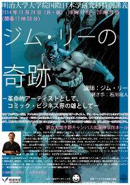 特別講義「ジム・リーの奇跡—革命的アーティストとして、コミック・ビジネス界の雄として—」(出典:海外マンガフェスタWebサイト)