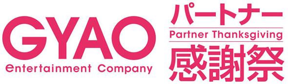 株式会社GYAOパートナー感謝祭 2014