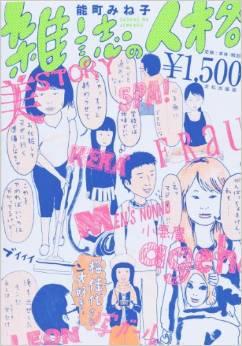 『雑誌の人格』(能町みね子/文化出版局)