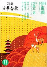 『別冊文藝春秋』2014年 11月号