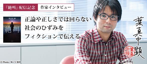 葉真中顕さんへのインタビュー記事も掲載