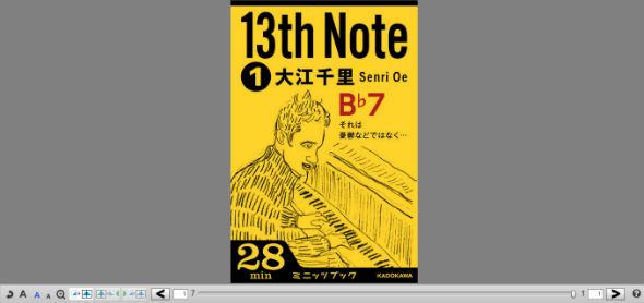 『13th Note』(大江千里)(出典:BOOK☆WALKER)