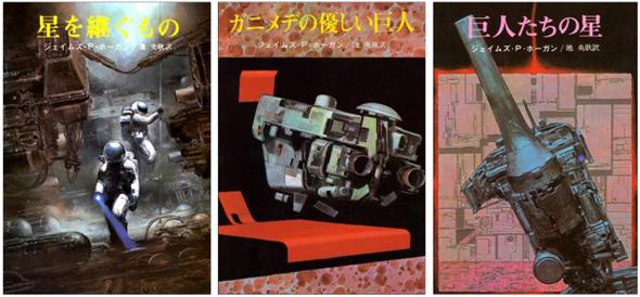 左から『星を継ぐもの』『ガニメデの優しい巨人』『巨人たちの星』(出典:東京創元社Webサイト)