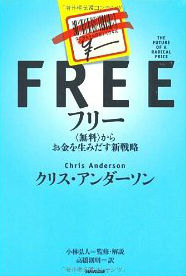 『フリー』(著:クリス・アンダーソン 訳:高橋則明/NHK出版)