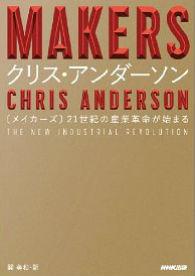 『Makers』(著:クリス・アンダーソン 訳:関美和/NHK出版)