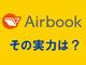 紙の雑誌を買うと電子版もゲット TSUTAYAの「Airbook」を試してみた