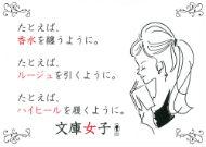 「文庫女子」フェア(出典:トーハンWebサイト)