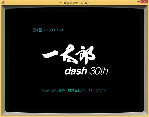 一太郎dash起動画面