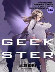 『GEEKSTER』(大倉崇裕)