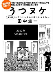 『うつヌケ 〜うつトンネルを抜けた人たち〜』(田中圭一)