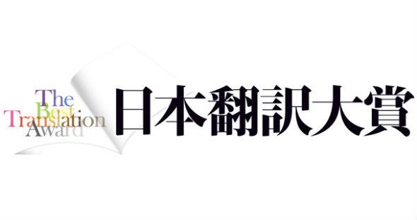 日本翻訳大賞(出典:「日本翻訳大賞」クラウドファンディングページ)