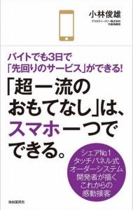 """ローソン「Loppi」の""""仕掛け人""""がサービス業界を変える!?"""