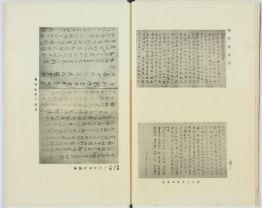 『弘法大師全集 首巻』(出典:香川県立図書館デジタルライブラリー)