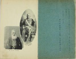 『香川県史 第一篇』(出典:香川県立図書館デジタルライブラリー)