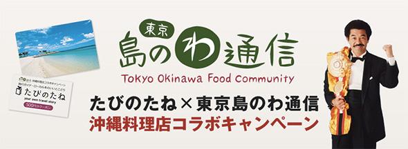 つい先日からは首都圏の沖縄料理店とコラボしたキャンペーンなども開始。地域と連携した仕組みを着実に積み上げている