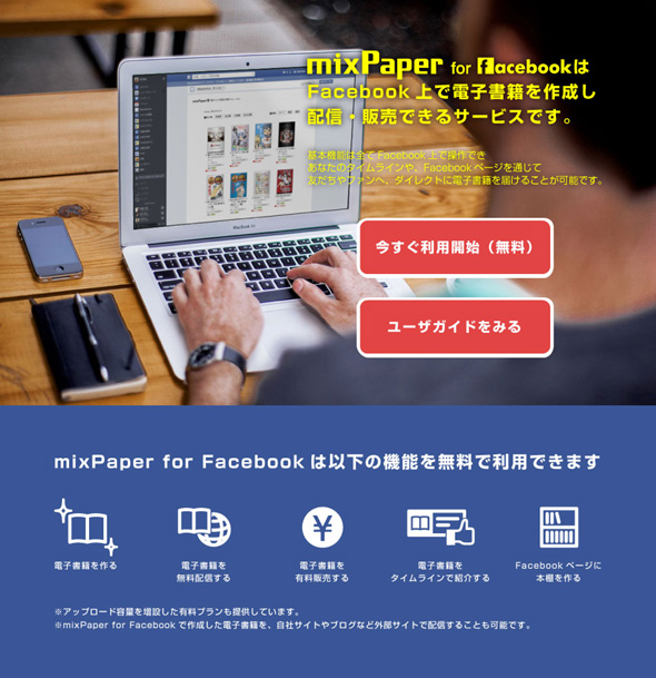 mixPaper for Facebook