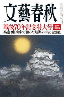 『文藝春秋』1月号