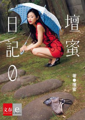文春e-Books 壇蜜日記0(ゼロ)
