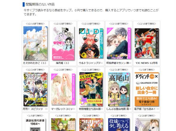 ブラ読み 0円ライブラリー(出典:GARAPAGOS STORE)