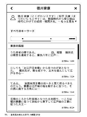 人物の詳細。登場ページがバーで表示される