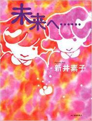 『未来へ……』(新井素子/角川春樹事務所)