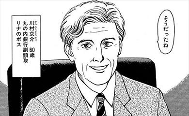 もう一人の主人公、川村。リナは彼を「偉大なボス」と尊敬しています