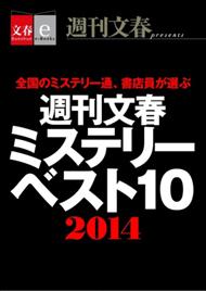 文春e-Books 週刊文春ミステリーベスト10 2014
