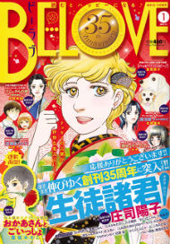 『BE・LOVE』2015年新年号