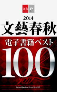 2014文藝春秋電子書籍ベスト100