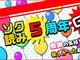 5の倍数日はポイント50倍「ソク読み5周年Go!Go!感謝祭」が開催
