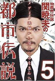 関暁夫の都市伝説シリーズ、第5弾が登場