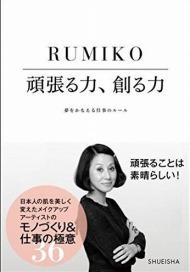 英語がわからないまま単身渡米 夢を実現した日本人