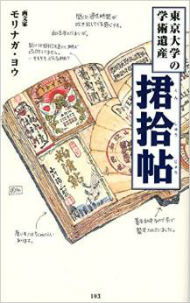 『東京大学の学術遺産 君拾帖』(モリナガ・ヨウ/KADOKAWA メディアファクトリー)