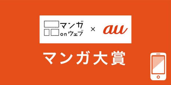 漫画 on Web×auマンガ大賞(出典:漫画 on Web)