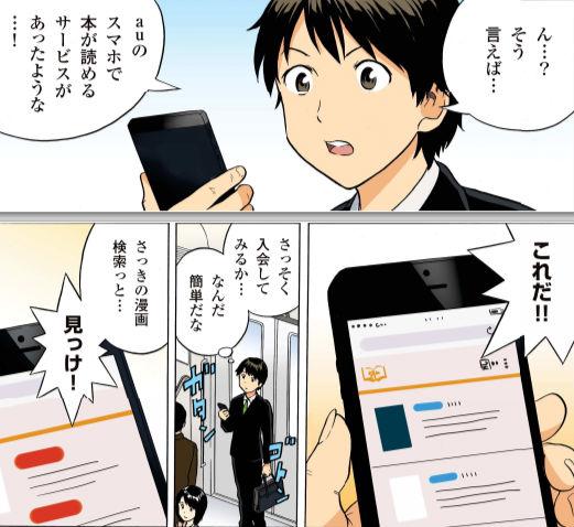 紹介漫画のサンプル(出典:漫画 on Web)
