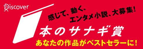 本のサナギ賞(出典:ディスカヴァー・トゥエンティワンWebサイト)
