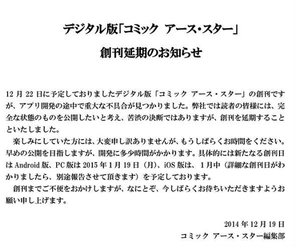 デジタル版『コミック アース・スター』創刊延期のお知らせ