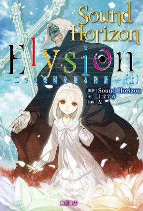Elysion 二つの楽園を廻る物語(上)