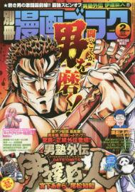 『別冊漫画ゴラク』2月号