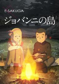 『ジョバンニの島 E-SAKUGA アニメーション原画集』日本語版