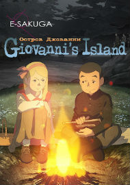 『ジョバンニの島 E-SAKUGA アニメーション原画集』英語版