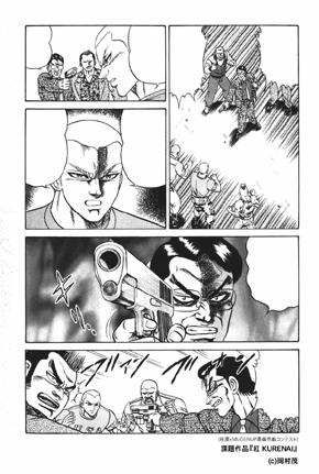 『紅 KURENAI』(岡村茂)