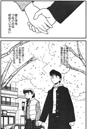 はるかにとって、啓太は「やさしくて足が長い」素敵な彼氏です
