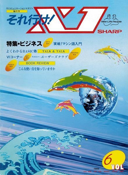 『X1コミュニケーションマガジン それ行け!X1』Vol6
