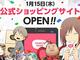 comicoのECストア「comico SHOP」、1月15日オープンへ